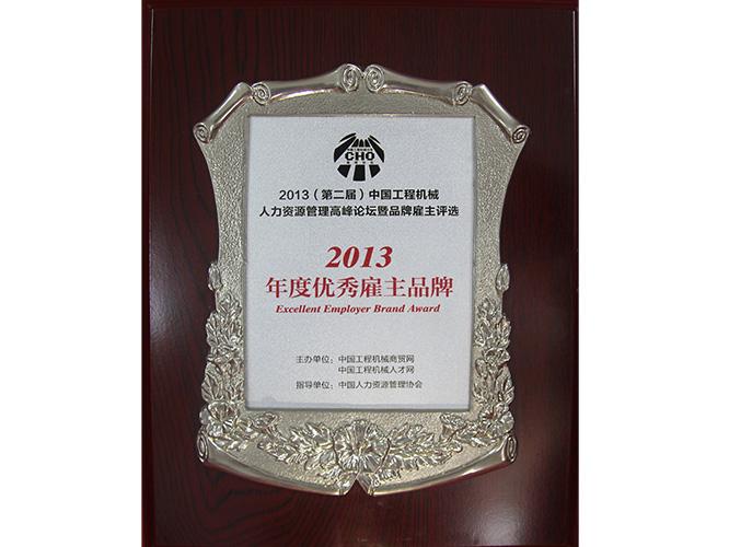 2013年度优秀雇主品牌