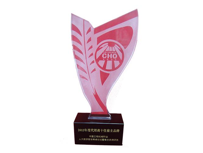 2012年度代理商十佳雇主品牌