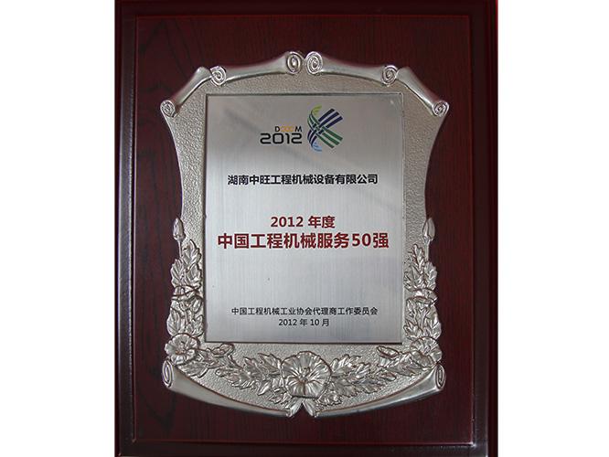 2012年度中国工程机械服务50强