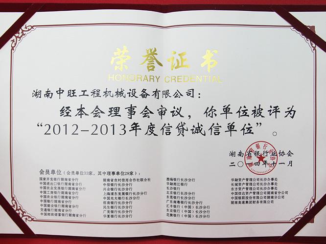 2012-2013年度信贷诚信单位