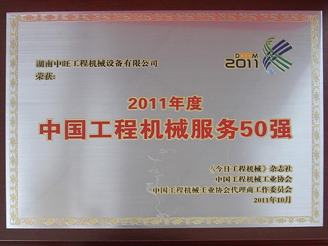 2011年度中国工程机械服务50强